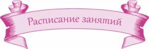 raspisanie-zanyatij-1024x342