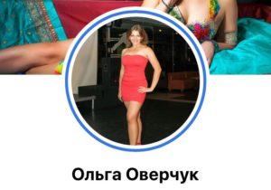 Оверчук Ольга Викторовна