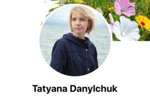 Данильчук Татьяна
