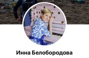 Белобородова Александра