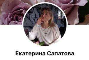 Сапатова Катерина