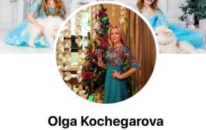 Кочегарова Ольга Юрьевна