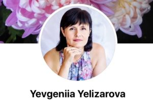 Елизарова Евгения Викторовна