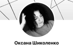 Шиколенко Оксана