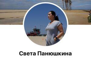 Панюшкина Светлана